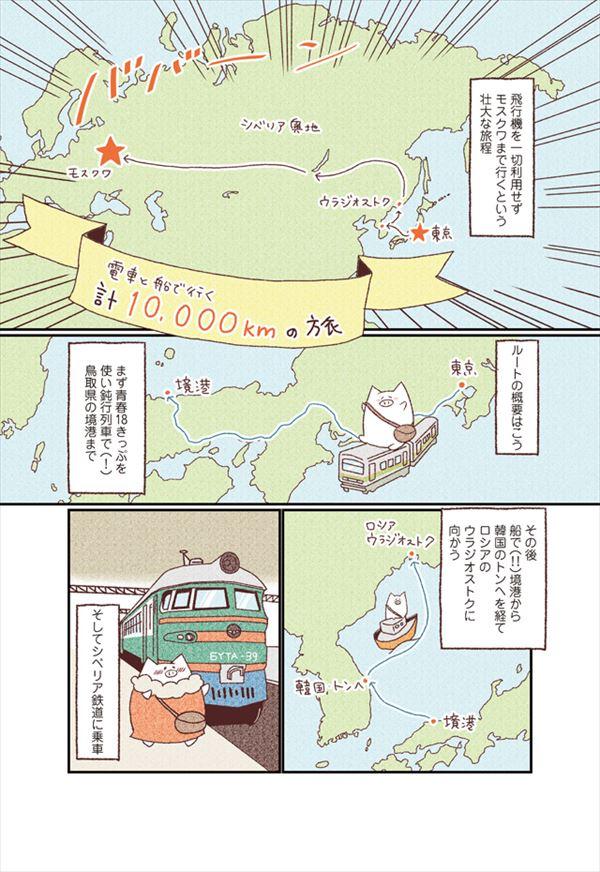 body_shiberia-huyu_01_04.jpg