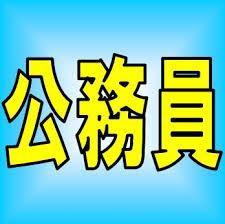 【悲報】公務員(30歳)「はーーーーー!民間より忙しいーー!!!」→毎日定時帰り、年収600万