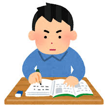 資格試験の勉強しとるんやが
