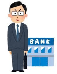 ワイ、地銀内定の大学4年、銀行員という公務員に次ぐ将来性安泰の人生が約束された事実に嬉し泣きする