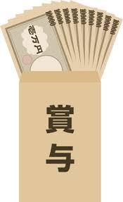【悲報】公務員の冬ボーナス71万円