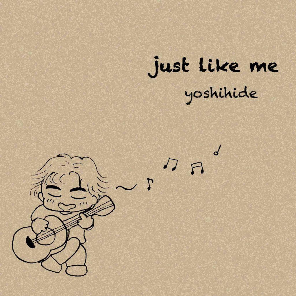 justlikeme表紙ジャケ