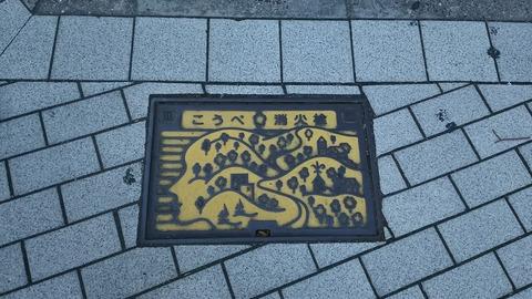 神戸消火栓