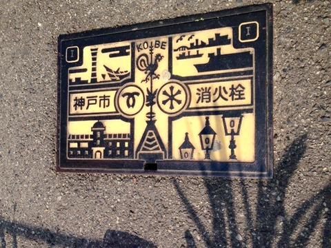 みっちょぶ神戸市