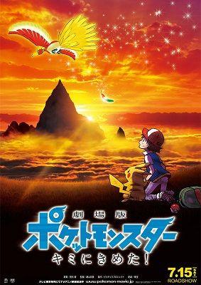 07_Pokemon