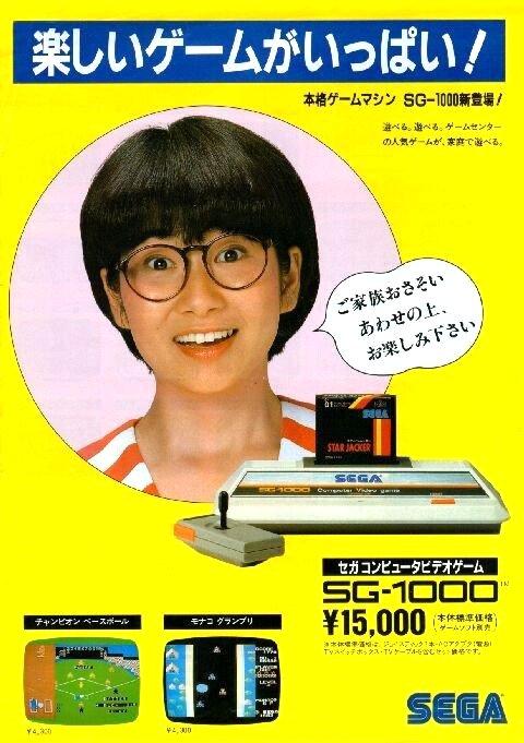 Sega_SG-1000_Flyer_01
