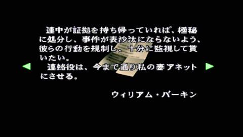 バイオハザード2-レオン表04-73