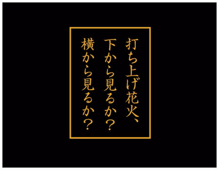 打ち上げ花火01