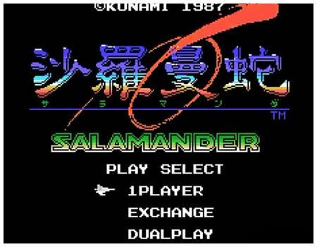 沙羅曼蛇MSX_タイトル