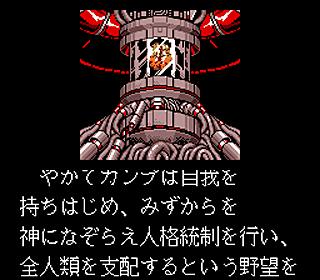 PCエンジン版002