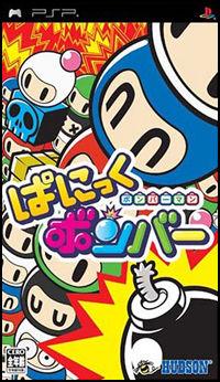ぱにっくボンバー (2)