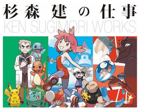 sugimori-ken-sigoto-book-2