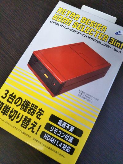 レトロデザインHDMIセレクター002