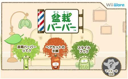 盆栽バーバー