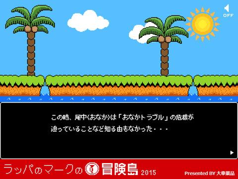 ラッパノマークの冒険島006