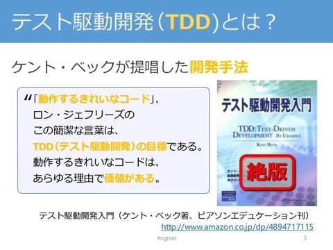 tdd-in-net-5-638