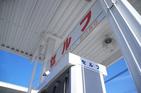 【呆然】ガソリン満タン入れた結果wwwwwwwwww