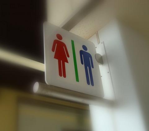 トイレ行く
