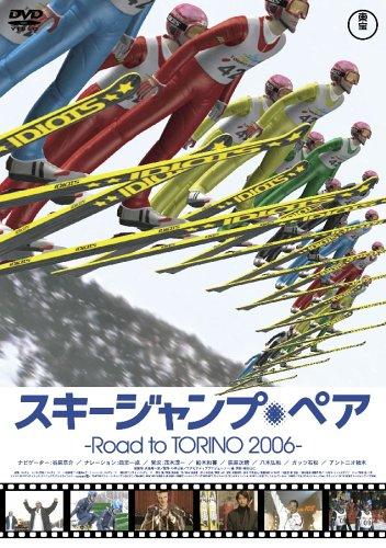 スキージャンプ・ペアRoad to TORINO2006