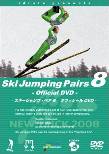 スキージャンプ・ペア8