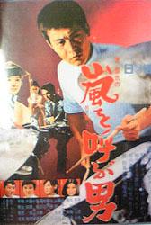 【動画】嵐を呼ぶ男(1966年)