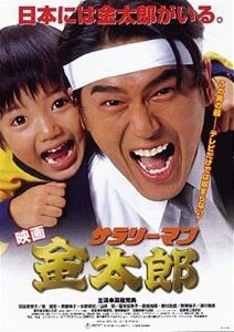 サラリーマン金太郎 映画サラリーマン金太郎(1999年、東宝) サラリーマン金太郎が大好きだった