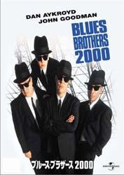 ブルースブラザース2000