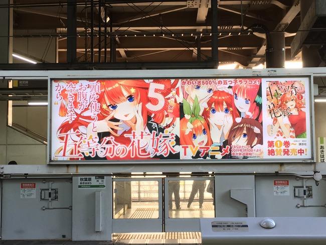 【画像】冬アニメ「五等分の花嫁」、秋葉原駅に広告を出してガチで覇権を狙いに行く