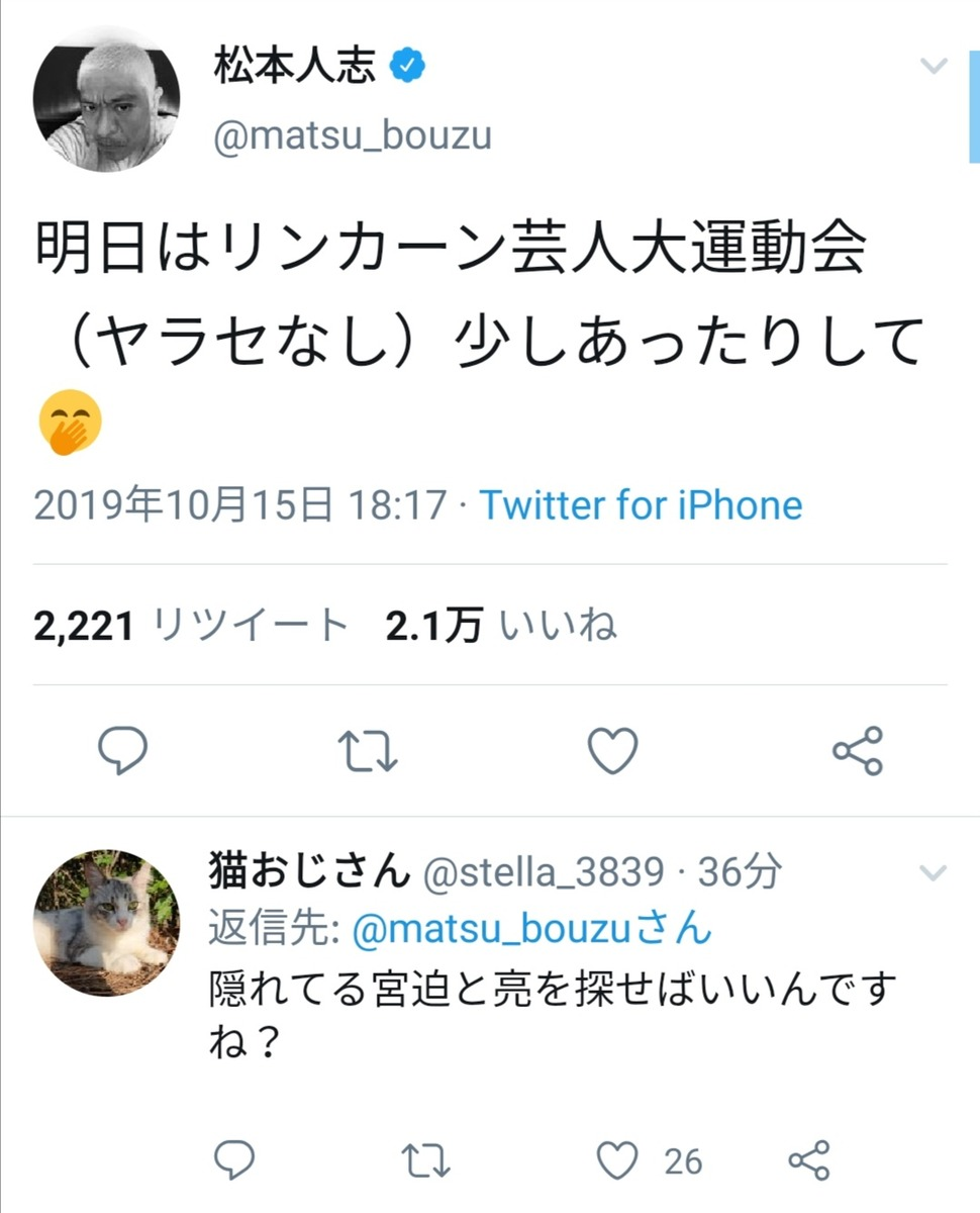 【速報】松本人志さん、大爆笑ツイートwwwwwwww