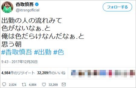 【悲報】 元SMAPメンバー、Twitterで一般人を見下し炎上へwwwww