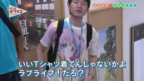 【画像】爆問太田「いいTシャツ着てんじゃないかよラブライブだろ?w」  グッドルーザーズ