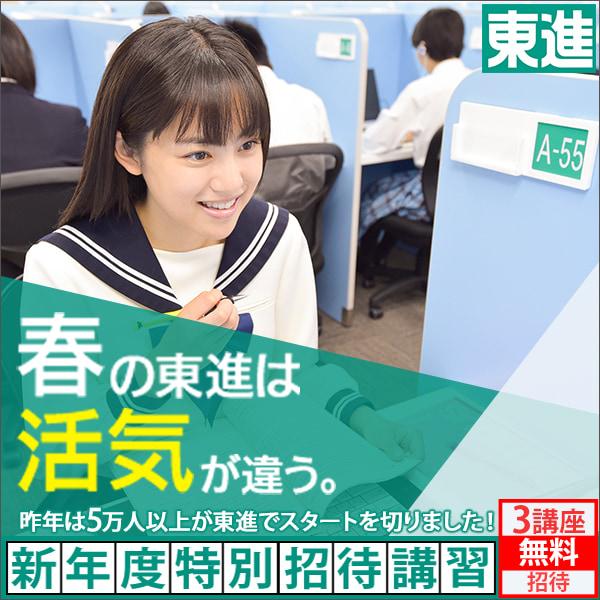 【画像】東進ハイスクールで可愛い女子高生が見つかるwwwwww