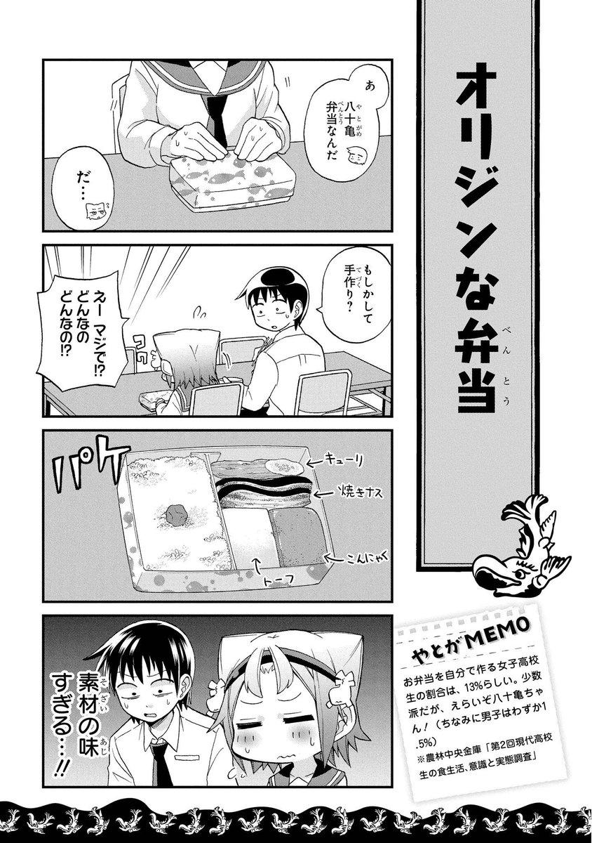 【画像】名古屋の女子高生の弁当が衝撃的すぎるwwww