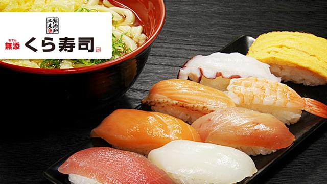 【画像】無添くら寿司さん、エチエチな恵方巻きを販売してしまうwwww