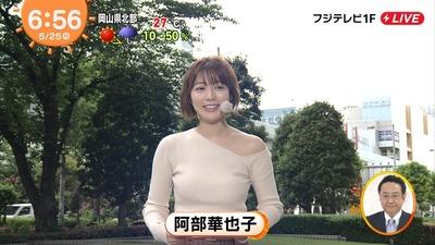 【画像】お天気キャスター・阿部華也子、肩出し乳強調サマーニットでエロエロ天気予報www