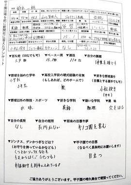 【画像あり】イチローが高校時代に応えた甲子園のアンケートがやべえwwwwww グッドルーザーズ