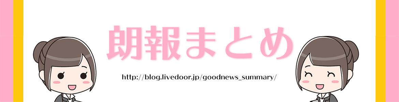 朗報まとめ - 5ちゃんねるまとめブログ