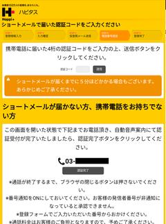 Screenshot_20160306-232829