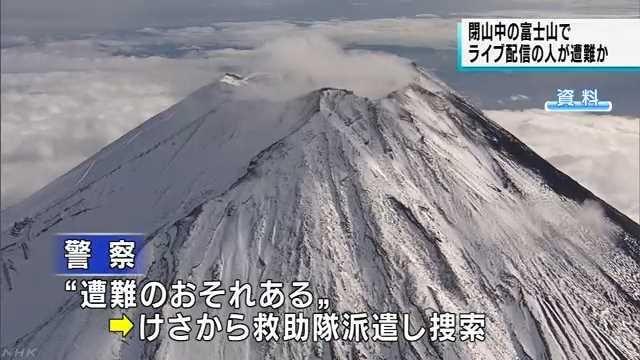 富士山 ライブ 配信