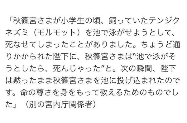 菊の紋ニュース なんj