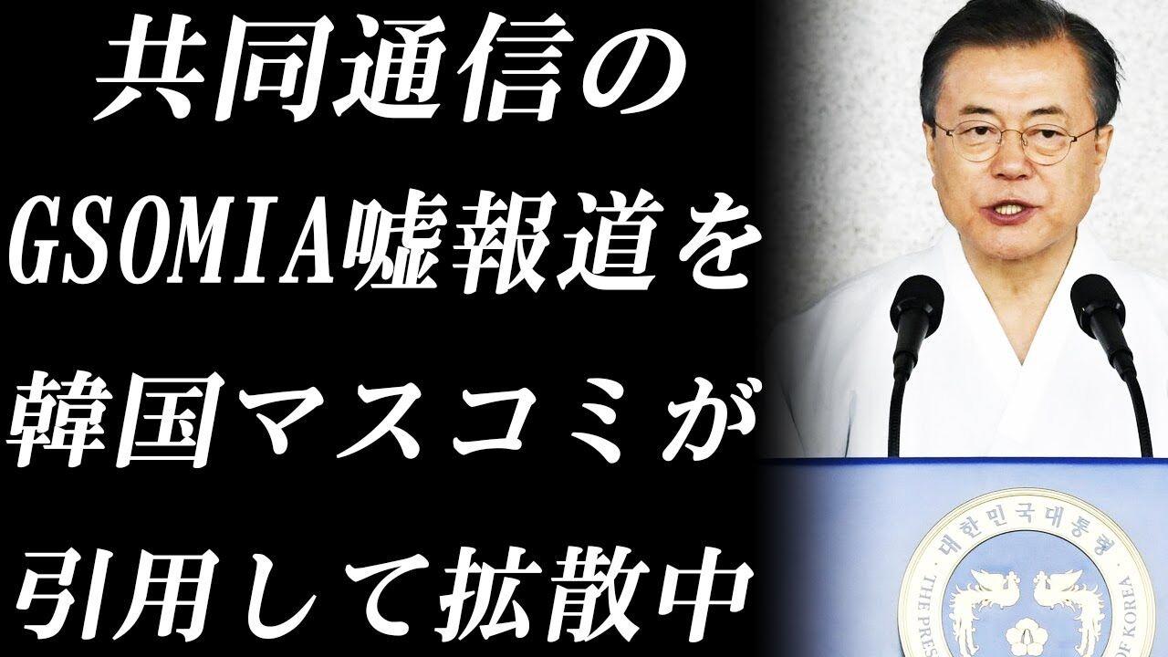 韓国 と 日本 どっち が 正しい