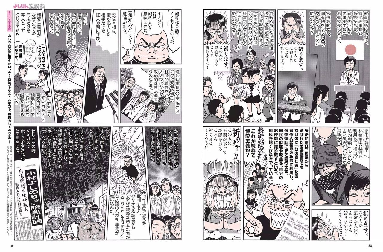 【速報】「安倍晋三総理」も削除★4  [632480509]YouTube動画>4本 ->画像>29枚