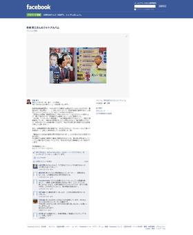 安倍 晋三さんのフォトアルバム   Facebook