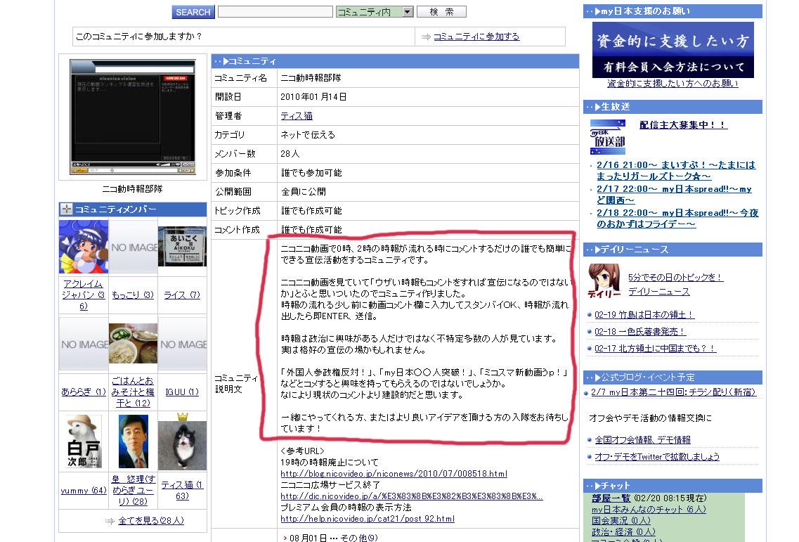 NHKニュース「組織的に誹謗中傷を引き起こすネット工作員に関しての情報を募集じています!」 YouTube動画>1本 ->画像>156枚