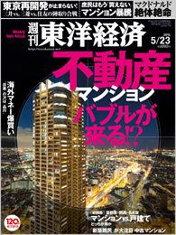 150523_週刊東洋経済表紙