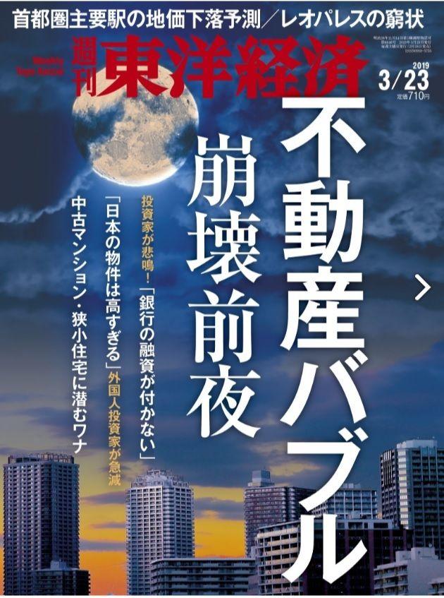 190318_週刊東洋経済0323号 不動産バブル崩壊前夜