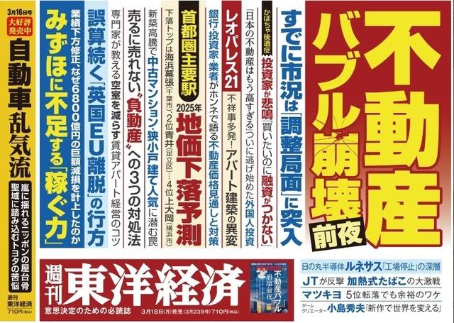 190318_週刊東洋経済0323号 不動産バブル崩壊前夜 中刷広告