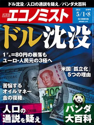 180423_週刊エコノミスト表紙