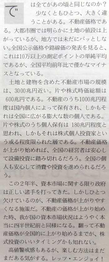15/06/14 日経ヴィリタス【松本大】四半世紀前と比べ足りないのは