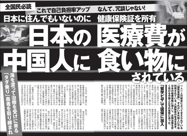 180514_週刊現代_日本の医療費が中国人に食い物にされている